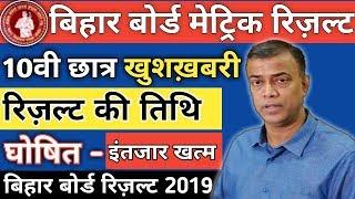 Bihar Board 10th Result 2019 || Bihar Board Matric Result 2019 || BSEB 12th Result Kab Tak Aayega