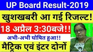 UP Board Result 2019 खुशखबरी 18 अप्रैल 3:30बजे घोषित Official News-10th,12th,यूपी बोर्ड रिजल्ट 2019