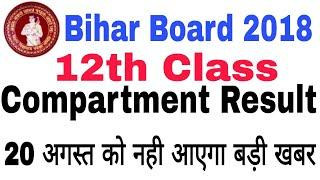 बुरी खबर Bihar Board inter compartment result आज नही आएगा || Bad News BSEB 12th Compartment Result