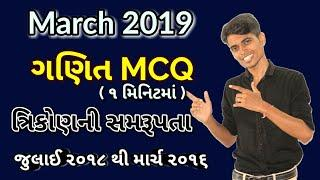 Board Exam Tips Series | MCQ Series Of Mathematics | Std 10 Gujarati Medium