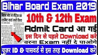 Bihar Board Matric & Inter Exam Admit Card 2019, How To Download, 7 जनवरी से Admit Card Downlode करे