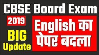 CBSE Big Update, CBSE Board Exams 2019, English का पेपर बदला , Latest News CBSE Board Exams 2019,