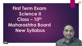 Science 2 First Term Paper Class 10th Mahrashtra Board