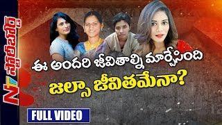శిఖా చౌదరి లీలలు | పులివర్తి మాధురి...శిఖా చౌదరిగా ఎలా ఎదిగింది ? | Story Board | NTV