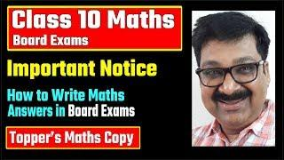 Class 10 Maths, CBSE Board Exam 2019, Big Update, How to write maths Answers, Toppers Maths copy
