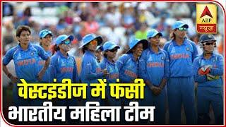 BCCI Resolve Indian Women's Team Allowance Issue In West Indies | ABP News