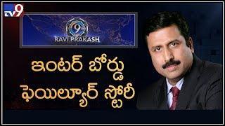 Intermediate board failure story : 9 PM With Ravi Prakash - TV9