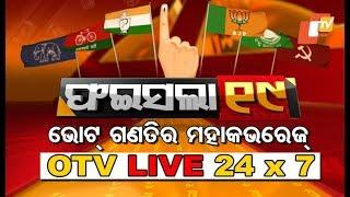 OTV LIVE: Odisha Election Results 2019 | Lok Sabha Polls | 24x7 LIVE Updates