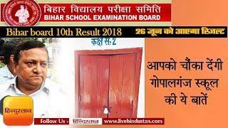 Bihar Board 10th Result II आखिर गोपालगंज के स्कूल से कैसे गायब हो गई हजारों कॉपियां