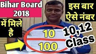 Bihar board 2018 | Latest News For 10th and 12th Class | 10th class Result date | 12th class result