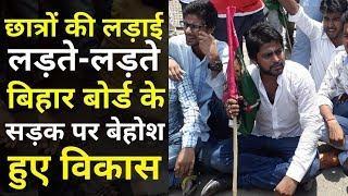 Bihar Board : Inter Result में गड़बड़ी के खिलाफ JAP का प्रदर्शन, Anand Kishore के इस्तीफे की उठी मांग