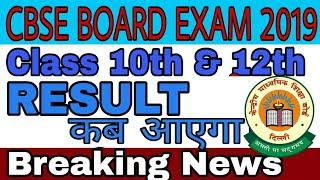 CBSE Board Exam Result Date 2019 TODAY LATEST NEWS ,CLASS 12 & 10th BIG Update , Result Kab Aayega
