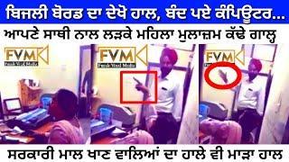 Punjab Bijli Board Office Viral  Video||Fresh Viral Media