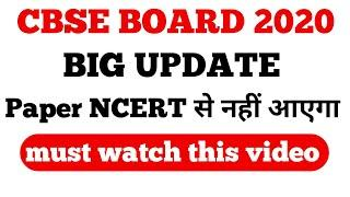BIG NEWS CBSE BOARD EXAM 2020 FOR CLASS 10TH AND 12TH | CBSE NEWS IN HINDI FOR BOARD 2020