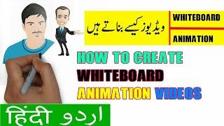 How to Create white board Animation Videos using Video Scribe | Explained Step by Step