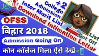Bihar Board Inter College Admission, Inter Intimation Letter, Inter Admission Merit List 2018