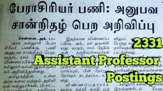2331 Assistant Professors postings news / trb board exam news update /trb