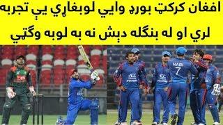 Afghanistan Cricket Board Says Afghan Team Will Win T20 Series From Bangladesh 2018
