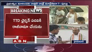 TTD Board Chairman Putta Sudhakar Yadav Face To Face Over Resignation | ABN Telugu