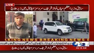 Medical Board Will Further Examine Nawaz Sharif Today
