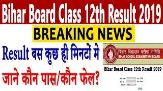 Breaking News: Bihar Board Result 2019 | BSEB Class 12th Result 2019 |Check Fail & Pass Student List