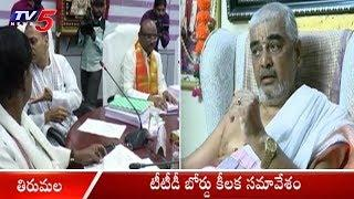 TTD Board Meeting to be Held Over Ramana Deekshitulu Allegations On TTD | TV5 News