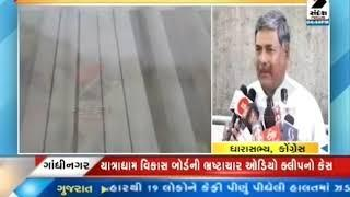 Gandhinagar: Pilgrimage Development Board Corruption Audio Clip Case ॥ Sandesh News TV
