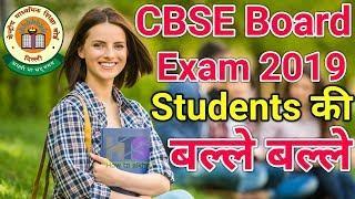CBSE Board Exam Pattern 2019 | Class 10th & 12th Exam Question Paper, Date, Schedule, Sheet News