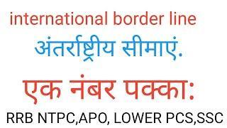 International border Line| अंतर्राष्ट्रीय सीमाएं| UP APO, Railway NTPC, lower pcs,MP PCS, upsssc