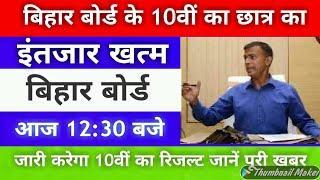 बिहार बोर्ड आज जारी करेगा 10वीं का रिजल्ट    bseb 10th result 2019    bihar board 10th result 2019