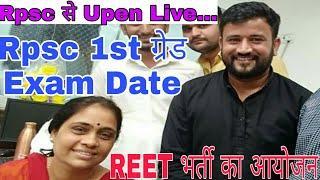 Rpsc और Board अधिकारियों से वार्तालाप के बाद Upen Yadav Live???? New Reet Vacancy 2019/Rpsc 1st grad