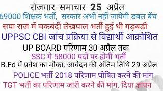 69000 शिक्षक भर्ती,  चकबंदी लेखपाल भर्ती,  UPPSC NEWS  up BOARD result date police constable result