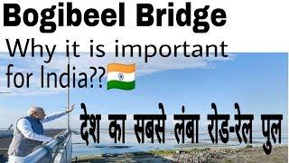 Bogibeel bridge | A big development for Indian Army | Lifeline of Assam|