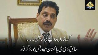 CapitalTV: Former DG Pakistan Sports Board arrested for alleged corruption