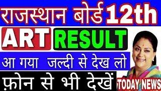 Rajasthan board 12th art result 2018 | ajmer board result 2018 | RBSR RESULT 2018 | latest news