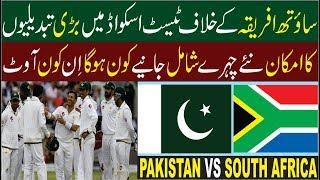 Pakistan Cricket Board  Make Big Changes in Test Squad Against South Africa 2018/2019