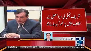 Chairman NAB Calls On NAB Executive Board Meeting | 24 News HD