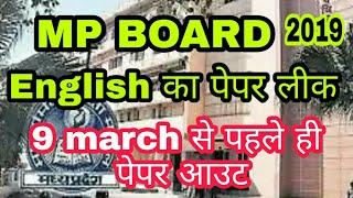 MP board imp questions 2019 / mp board news / english ka paper huaa leak, english imp question mp bo