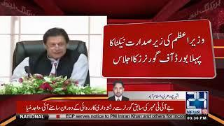 PM Imran Khan Chairs NECTA Board Of Governance Meeting | 24 News HD