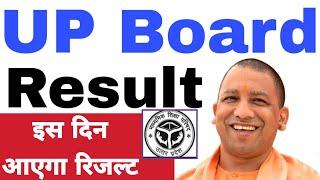 UP Board 2019 New Result Date | Study Channel