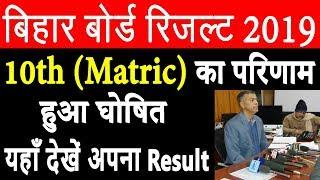 Bihar Board Result 2019 | Bihar Board 10th (Matric) Result 2019 Declared | Check Result Now