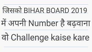 How to challenge/scrutiny increase number In Bihar board 2019 12th (inter)
