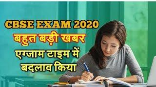 CBSE BOARD EXAM 2020 NEWS | CBSE BOARD EXAM 2019 TODAY NEWS | CBSE EXAM 2020 LATEST NEWS | CBSE EXAM