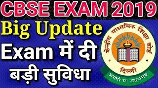 BIG UPDATE CBSE BOARD EXAM 2019-2020 | CLASS 10 & 12th LATEST NEWS | COUNSELLING IMPORTANT QUESTIONS