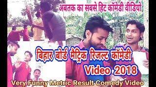 Matric Result 2018 Bhojpuri Comedy Video - BSEB Board Patna Matric Result 2018 || Sona Singh Surila