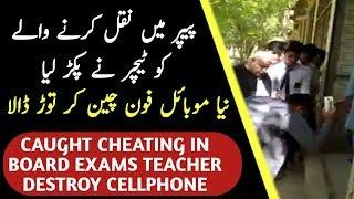 Matric Board Exam Cheating Caught | Exclusive Video || HD | Pak News Alert |