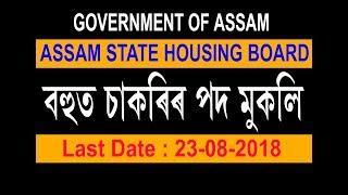 Assam State Housing Board Recruitment 2018, Online Apply, Last Date 23 08 2018, assamblogger