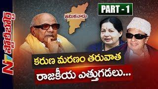 The Future of Tamilnadu Politics After Karunanidhi and Jayalalitha? | Story Board | Part 01
