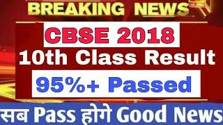 CBSE 2018 | 10th Class Student Good News(All Passed) | CBSE board 2018 10th class Result date | News