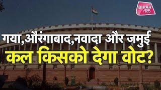 Bihar Top News| First Phase Election 2019, Bihar Board Exam, kanhaiya kumar की खबर। Bihar Tak